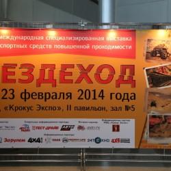 Выставка Вездеход