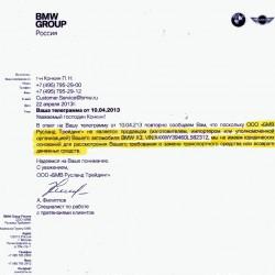 письмо от BMW в ответ на претензии