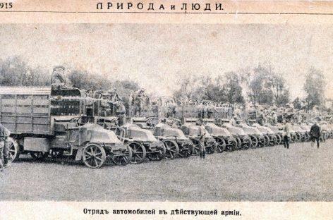 Автомобильные роты — 1910 год