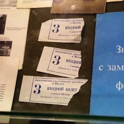 55-летие Американской выставки в Сокольниках