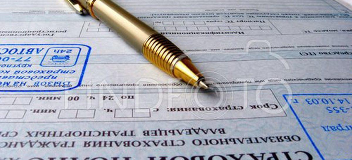 Страхования ОСАГО: преимущества