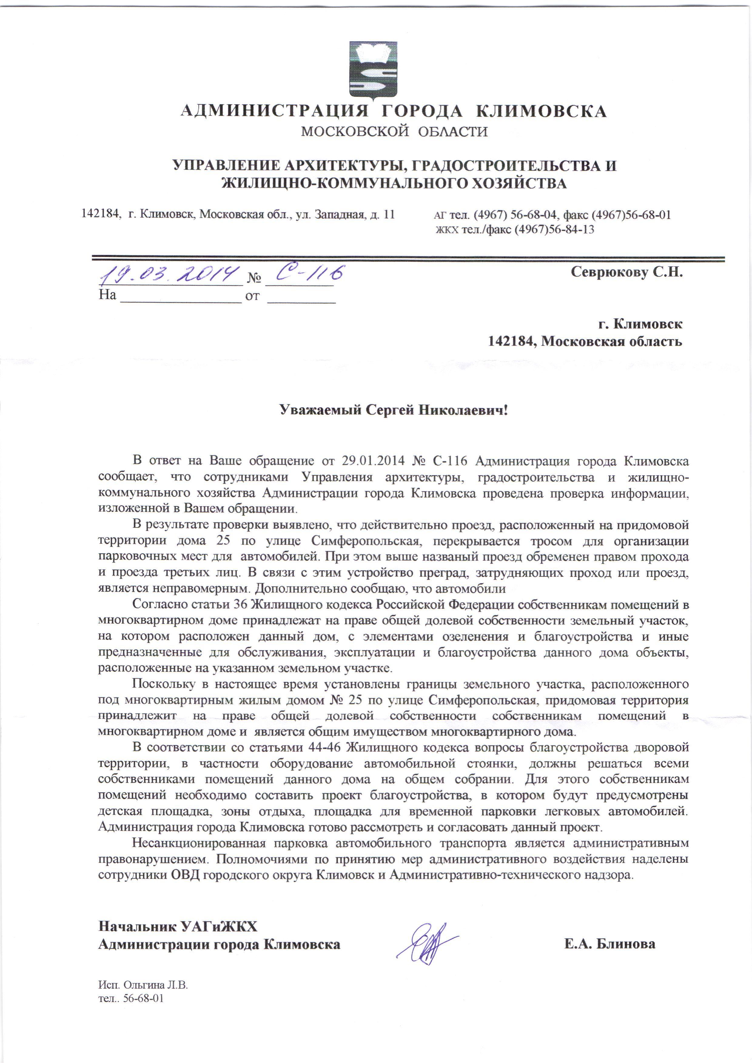 Ответ администрации Климовска