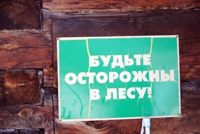 Наглядная агитация в Якутии