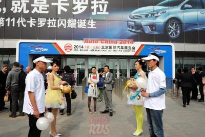 Пекинский автосалон 2014