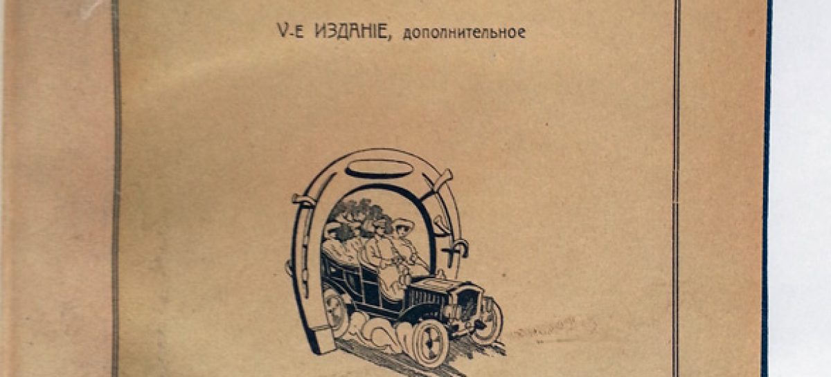 Курс автомобилизма — 1909 год
