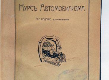 Курс автомобилизма – 1909 год