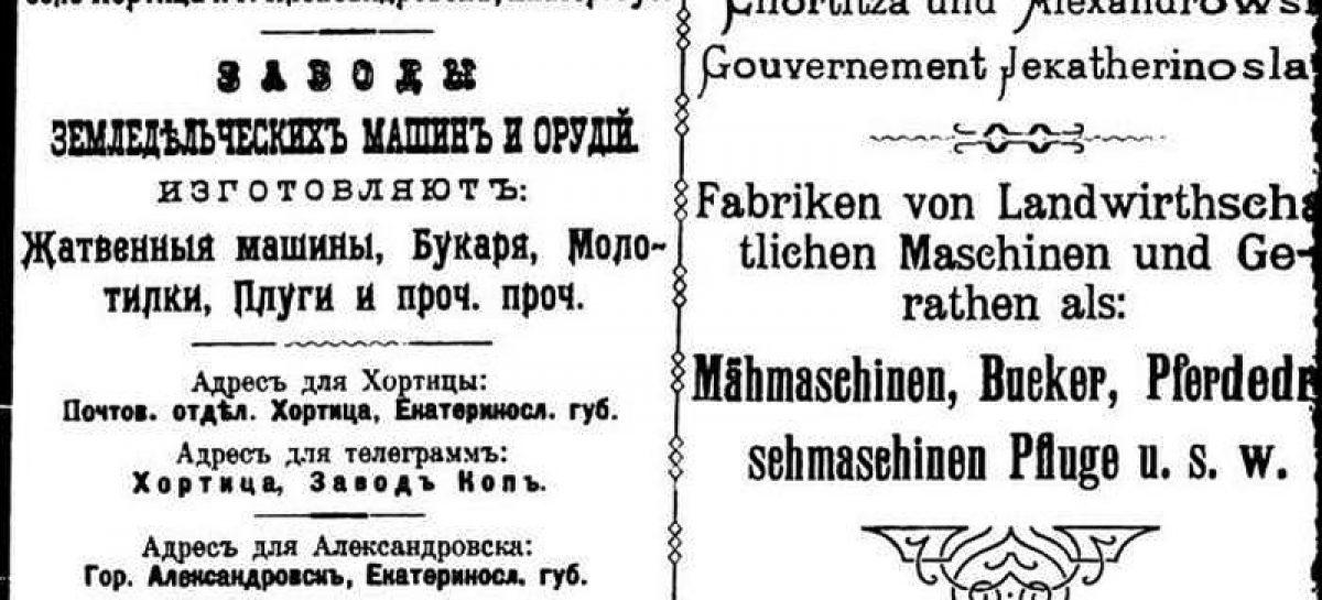 Запорожский автомобильный завод — 1863 год