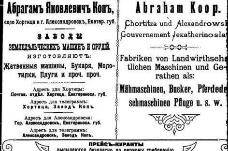 Запорожский автомобильный завод – 1863 год