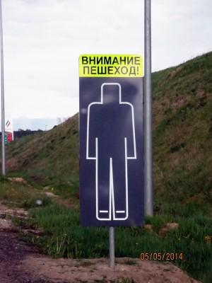 Знак пешеходного перехода в стилистике трупа, очерченного мелом