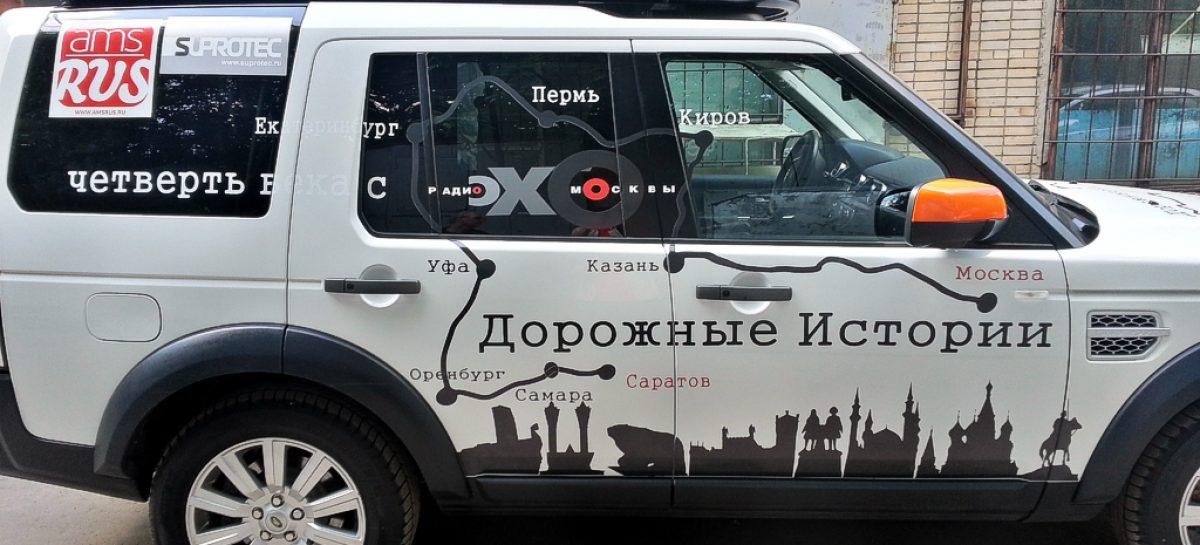 Автопробег Эха Москвы – города Челябинск, Уфа, Оренбург