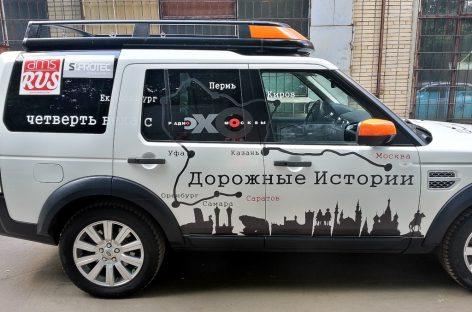 Автопробег Эха Москвы — города Челябинск, Уфа, Оренбург
