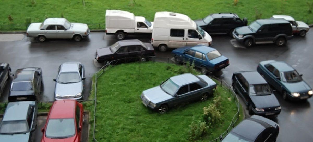 Есть ли у вас трудности с парковой?