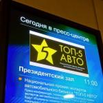 Названы победители премии «ТОП-5 АВТО»