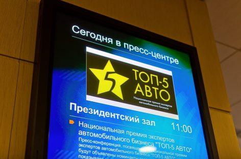 Итоги конкурса ТОП-5 АВТО