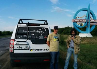 Александр Пикуленко и Сергей Бунтман на границе Саратовской области