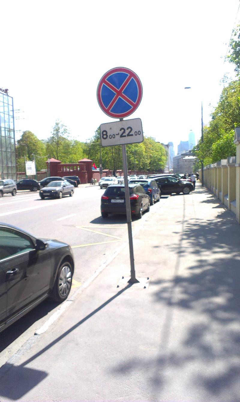 остановка машины под знаком запрещена