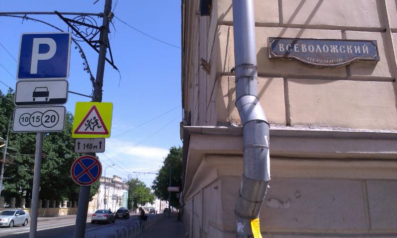 парковка знаком остановка запрещена