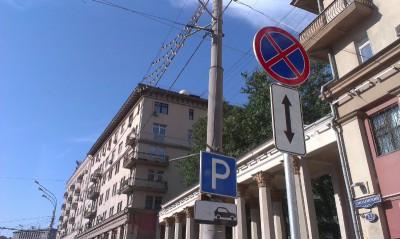 Взаимоисключающие знаки. Парковка запрещена остановка