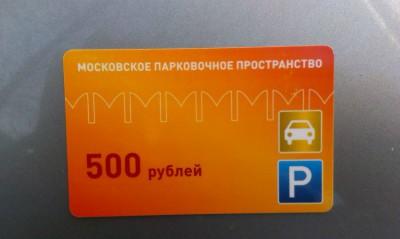 Карта для оплаты парковки