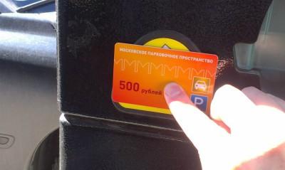 Оплата парковки через паркомат
