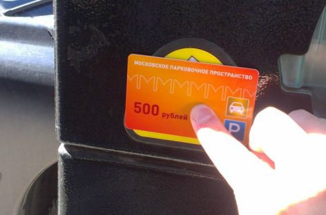 Не можете оплатить парковку? Платите штраф!