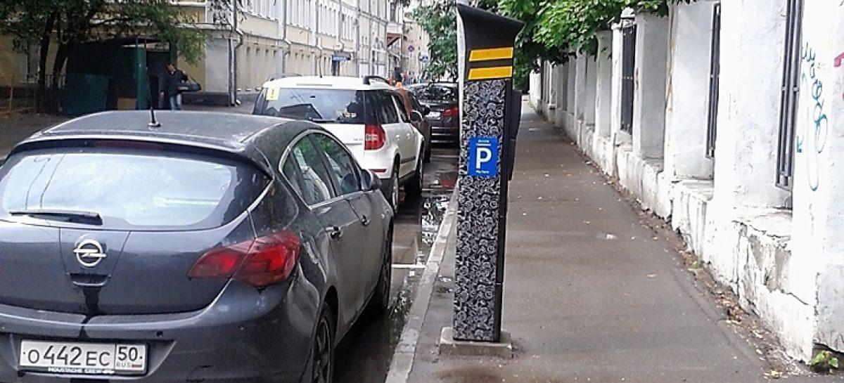 Водители в Москве смогут отслеживать занятость уличных парковок