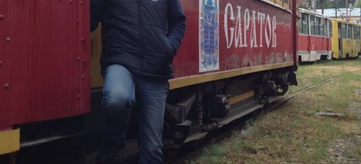 Сан Саныч за рулем саратовского трамвая