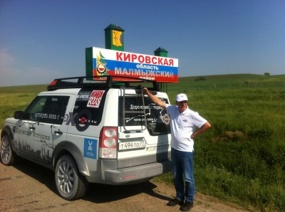 Александр Пикуленко на границе Кировской области