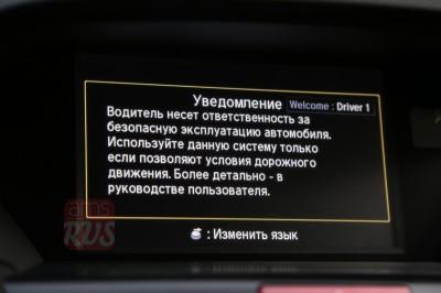 Уведомление в Acura MDX