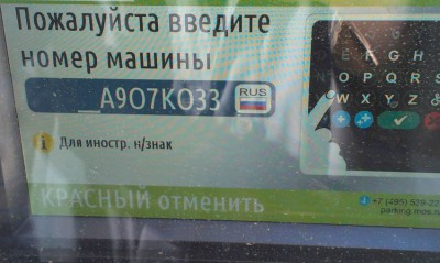 Ввод номера автомобиля на паркомате