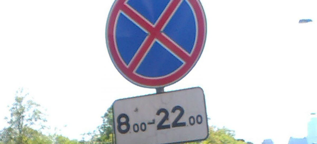 5 минут под знаком остановка запрещена