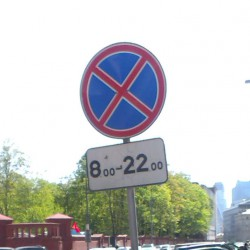 штрафы гибдд 2014 остановка под знаком запрещена
