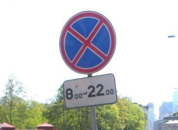 Останавливаться до пяти минут в Москве можно везде!