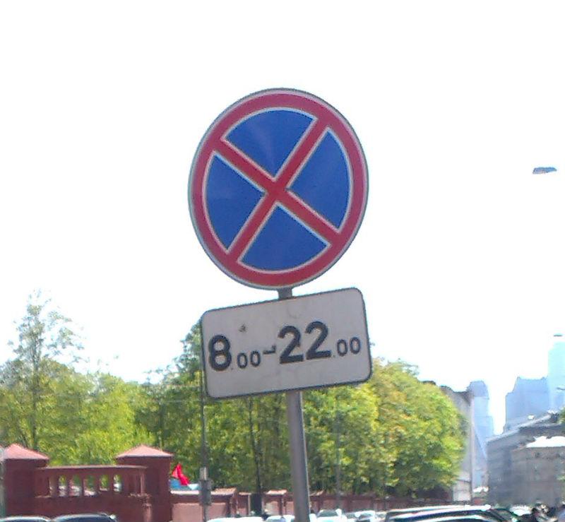 остановка для высадки пассажиров под знаком 3 27