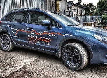 Москва – Алтай на Subaru XV. Подготовка.