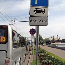 парковка под знаком для автобусов