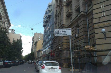 Отмена платной парковки в Москве и пересмотр политики, проводимой Дептрансом