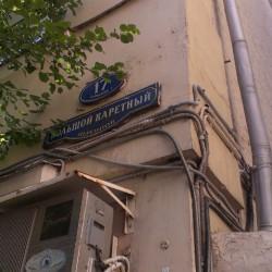 Большой Каретный переулок Фото А. Галицын