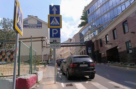 Табличка парковки слева у тротуара есть