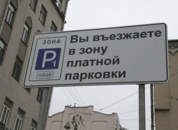 Что изменилось после введения платных парковок?
