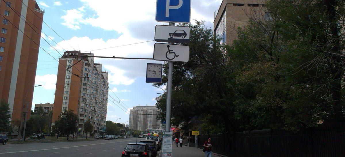Парковка не для всех инвалидов