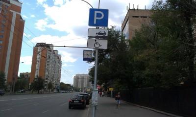 Знаки парковки
