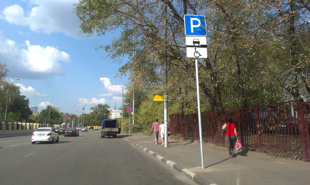 Место стоянки и Инвалиды