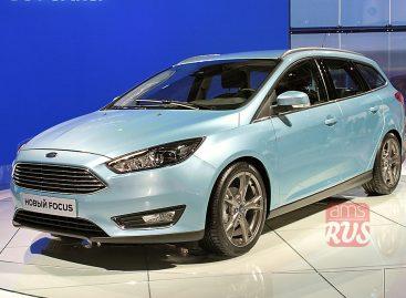 Новый Ford Focus поступит в автосалоны в ноябре