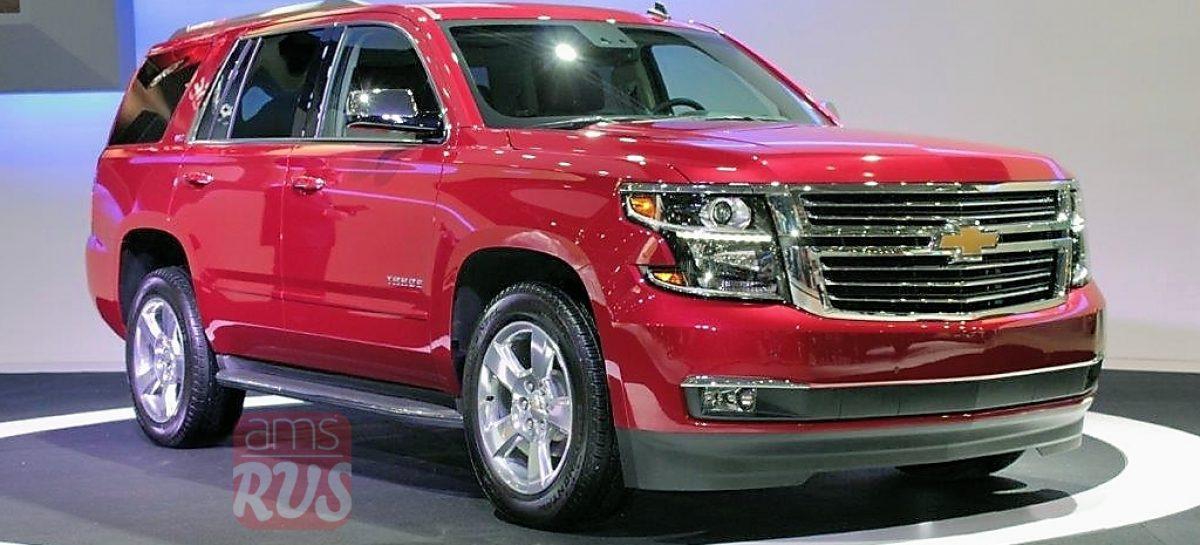 Chevrolet Tahoe — новый дизайн?