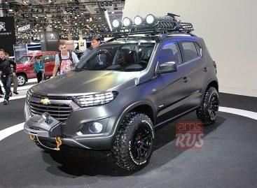 Новая Chevrolet Niva будет обязательно