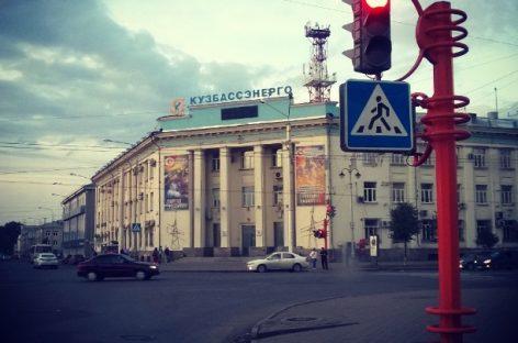 Кемерово, Кузбасс, угольное сердце России