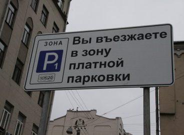 Платные парковки переполнили копилку