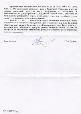 Ответ из Российского Союза Автостраховщиков