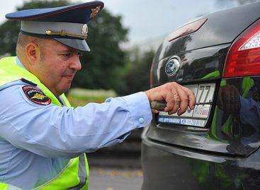 Госдума запретила снимать номера с автомобилей